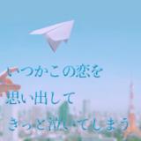 【楽譜セット割】いつ恋2曲セット