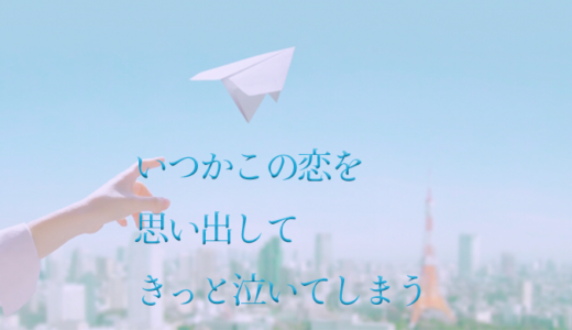 【楽譜】明日への手紙 / 手嶌葵