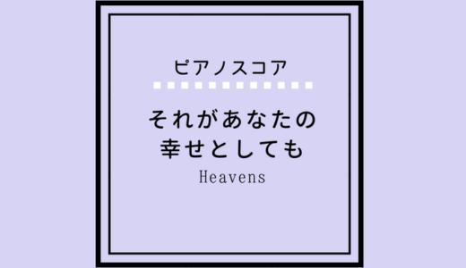 【楽譜】それがあなたの幸せとしても / Heavenz