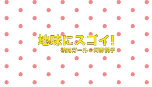 【楽譜セット】地味にスゴイ!2曲セット