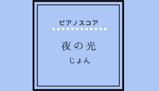 【楽譜】夜の光 -Piano arrange Ver.- / じょん