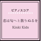 【楽譜】恋は匂へと散りぬるを / Kinki Kids