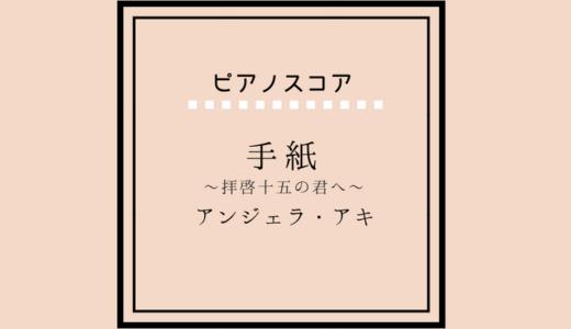 【楽譜】手紙~拝啓十五の君へ~ / アンジェラ・アキ