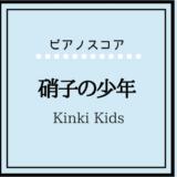 【楽譜】硝子の少年 / Kinki Kids