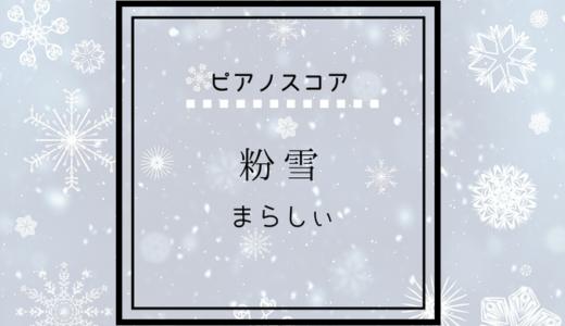 【楽譜】粉雪 / まらしぃ