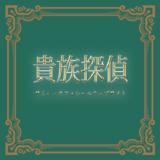 【楽譜】真実の愛