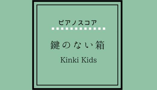 【楽譜】鍵のない箱 / Kinki Kids