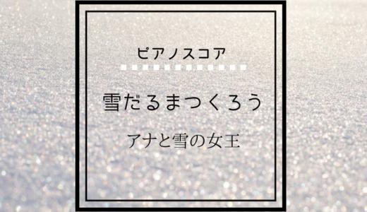 【楽譜】雪だるまつくろう / アナ雪