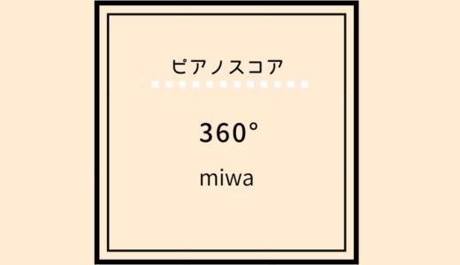 【楽譜】360° / miwa