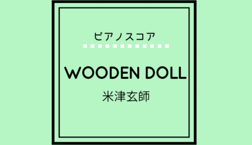 【楽譜】WOODEN DOLL / 米津玄師
