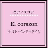 【楽譜】El Corazon / ナオト・インティライミ