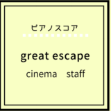 【楽譜】great escape( TVsize) / cinema staff
