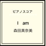 【楽譜】I am / 森田真奈美