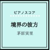 【楽譜】境界の彼方 / 茅原実里