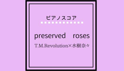 【楽譜】Preserved Roses(TVsize)/ T.M.Revolution×水樹奈々
