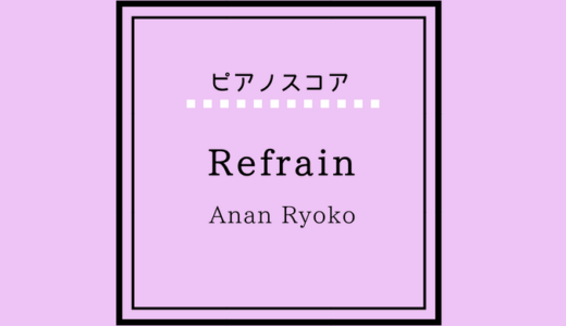 【楽譜】Refrain / Anan Ryoko