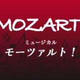 【楽譜セット】モーツァルト!3曲セット