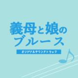 【楽譜セット】ぎぼむす2曲セット