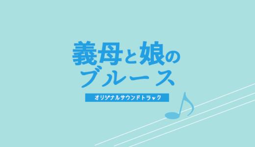 【楽譜】義母と娘のピアノ
