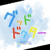 【楽譜セット】グッド・ドクター3曲セット