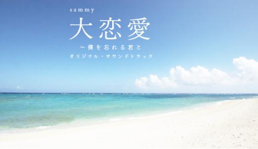 【楽譜セット】大恋愛 3曲セット