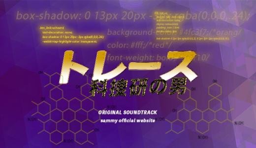 【楽譜】TRACE (Reprise)
