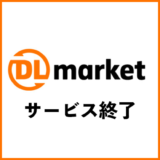 DL marketサービス終了