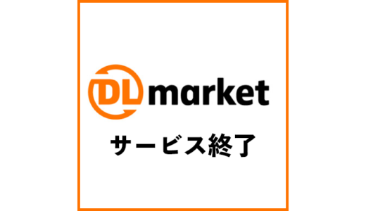 DL marketサービス終了