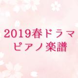 2019春ドラマ ピアノ楽譜♪