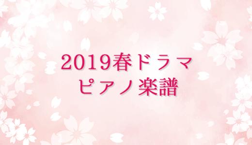 【2019春ドラマ】配信中のピアノ楽譜