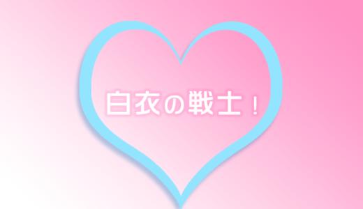 【楽譜セット】白衣の戦士! 2曲セット