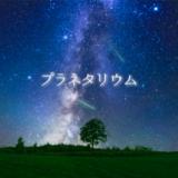 【楽譜】プラネタリウム/大塚愛