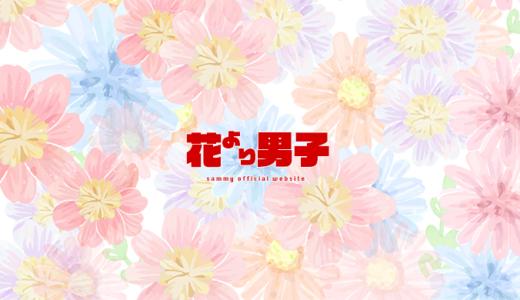 【楽譜セット】花より男子 7曲セット