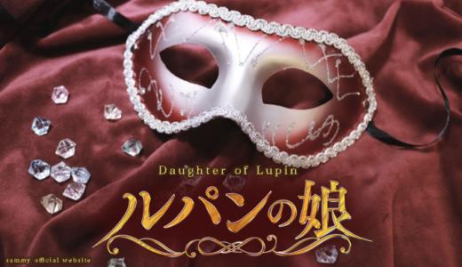 【楽譜】Thème de la fille de Lupin