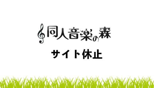同人音楽の森リニューアルのお知らせ