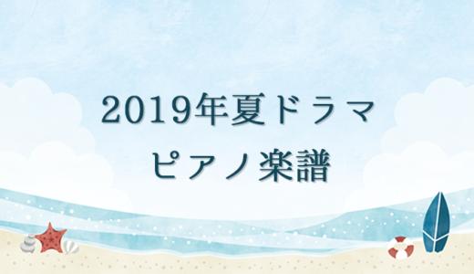 ★2019夏ドラマ★ 全9曲楽譜配信スタート!