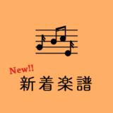 ★新着楽譜★ リメンバーミー 4曲配信開始!