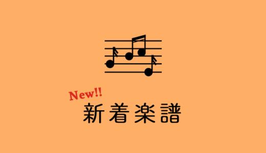 ★新着楽譜★ 1件配信スタート!