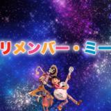 【楽譜セット】リメンバー・ミー 4曲セット