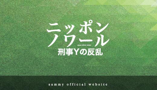 【楽譜セット】ニッポンノワール 2曲セット