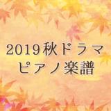 ★2019秋ドラマ★続々と楽譜配信スタート!!
