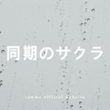 【楽譜セット】同期のサクラ 3曲セット