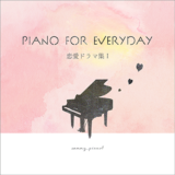 Piano for everyday – 恋愛ドラマ集 Ⅰ –