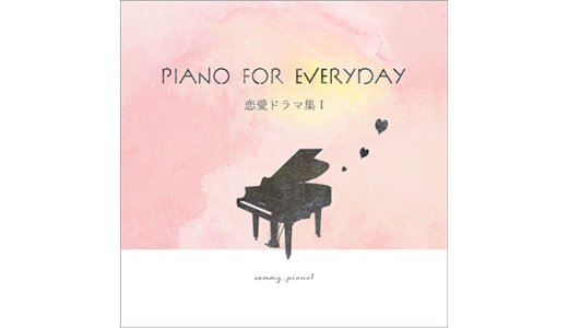 Piano for everyday - 恋愛ドラマ集 Ⅰ -