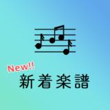 ★新着楽譜★ 7件販売開始しました!!
