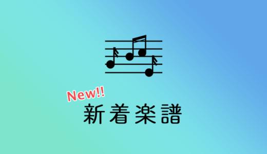 ★新着楽譜★ 4件配信スタート!