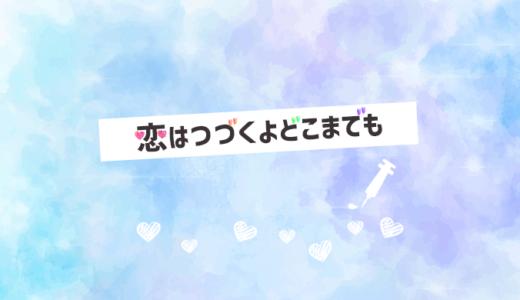 【楽譜セット】恋つづ3曲セット