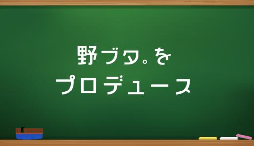 【楽譜セット】野ブタ。5曲セット