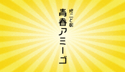 【楽譜】青春アミーゴ