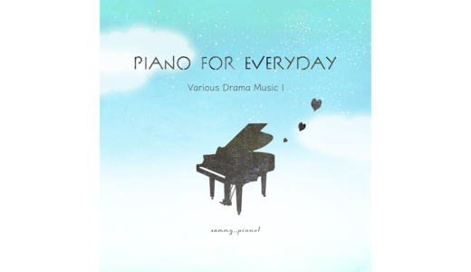 Piano for everyday - Various Drama Music Ⅰ -